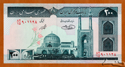 200 Rials (Islamic Republic) – obverse