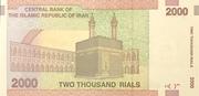 2000 Rials – reverse