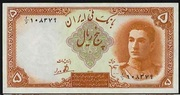 5 Rials (Mohammad Rezā Pahlavī) – obverse