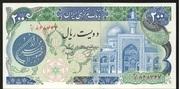 200 Rials (Imam Reza shrine) – obverse