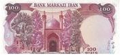 100 Rials (Imam Reza shrine) – reverse