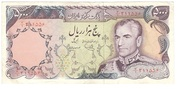 5 000 Rials (Mohammad Rezā Pahlavī) – obverse
