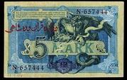 12 Kran 10 Shahi on 5 Mark – reverse