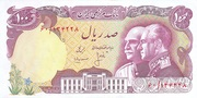 100 Rials (50th anniversary of the Pahlavi Dynasty) – obverse