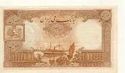 100 Rials ( Rezā Pahlavī) – reverse