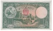 50 Rials ( Rezā Pahlavī) – reverse