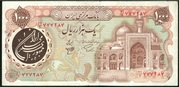 1 000 Rials (Imam Reza shrine) – obverse