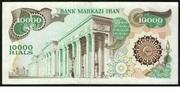 10 000 Rials (Imam Reza shrine) – reverse