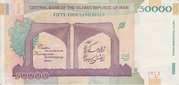 50,000 Rials (Tehran University) – reverse