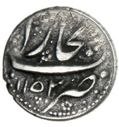 ½ Mithqal - Nader Afshar (local type) – reverse