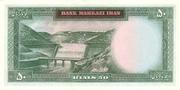 50 Rials – reverse