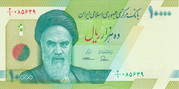 10,000 Rials (Ruhollah Khomeini, 2nd issue) – obverse