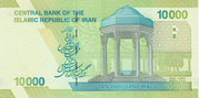 10,000 Rials (Ruhollah Khomeini, 2nd issue) – reverse