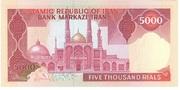 5,000 Rials (Islamic Revolution) – reverse