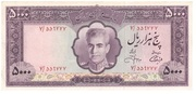 "5 000 Rials (1971 ""light panel"" issue) – obverse"