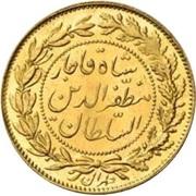 1 Toman - Mozaffar al-Din Qajar -  obverse