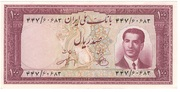 100 Rials (Mohammad Rezā Pahlavī) – obverse