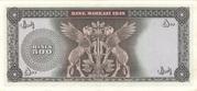 500 Rials (Mohammad Rezā Pahlavī) – reverse
