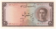 20 Rials (Mohammad Rezā Pahlavī) – obverse