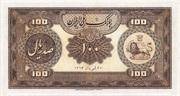 100 Rials (Rezā Pahlavī) – reverse