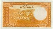20 Rials (Mohammad Rezā Pahlavī) – reverse