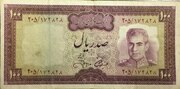 """100 Rials (1971 """"light panel"""" issue) – obverse"""