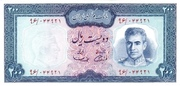 """200 Rials (1971 """"light panel"""" issue) – obverse"""