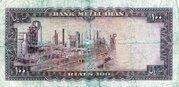 100 Rials – reverse