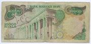 10000 Rials – reverse