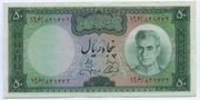 """50  Rials (1971 """"light panel"""" issue) – obverse"""