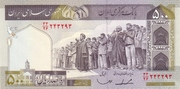500 Rials (Islamic Republic) – obverse