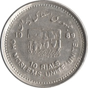 10 Rials (World Jerusalem Day; small type) – obverse