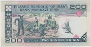 200 Rials (Islamic Republic) -  reverse