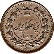 25 Dīnār - Nāṣer al-Dīn Qājār – obverse