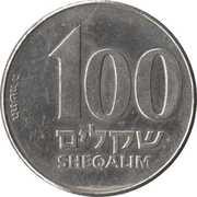 100 Sheqalim -  reverse