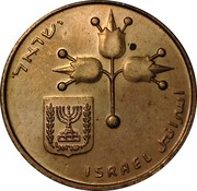 10 New Agorot -  obverse
