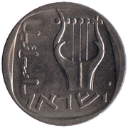 25 Agorot (Year set issue; With Star of David) -  obverse