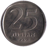 25 Agorot (Year set issue; With Star of David) -  reverse