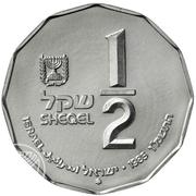 ½ Sheqel (Capernaum) -  obverse