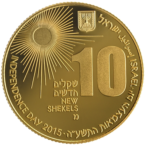 10 New Shekels Independence Solar Energy Israel