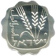 1 Agorah (Bank of Israel 25 Years) – obverse