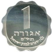 1 Agorah (Bank of Israel 25 Years) -  reverse