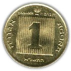 1 Agora (Hanukkah) -  reverse