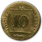 10 Agorot (Hanukkah) -  reverse