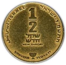 ½ New Sheqel Hanukkah