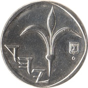 1 New Sheqel (with circle below emblem) -  obverse