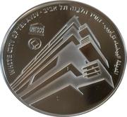 1 New Sheqel (Tel Aviv) -  reverse