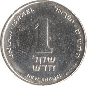 1 New Sheqel (with circle below emblem) -  reverse