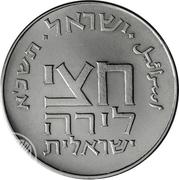 ½ Lira (Feast of Purim) – obverse