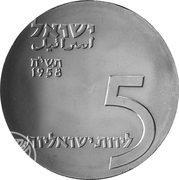 5 Lirot (10th Anniversary of Independence) -  obverse